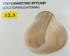 Exclusive color 100ml - 12.3 ΥΠΕΡΞΑΝΘΙΣΤΙΚΟ ΧΡΥΣΑΦΙ