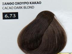 Exclusive color 100ml - 6.73 ΞΑΝΘΟ ΣΚΟΥΡΟ ΚΑΚΑΟ