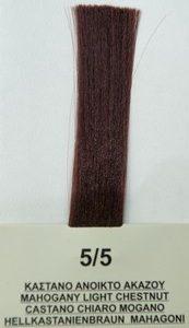 Mediterannean color BIO 60ml - 5/5 ΚΑΣΤΑΝΟ ΑΝΟΙΚΤΟ ΑΚΑΖΟΥ